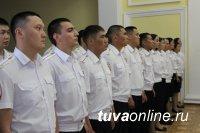 В МВД по Республике Тыва молодые сотрудники приняли присягу