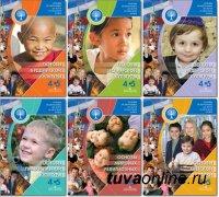В Кызыле пройдет межрегиональная конференция по курсу «Основы религиозных культур и светской этики»