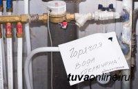 В Кызыле с 1 по 10 июля будет отключена подача горячей воды. ТЭЦ проведёт ремонтные работы