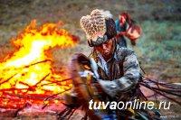 В Туве открылся третий международный этнический фестиваль «Зов 13 шаманов»