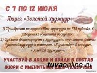 Жители Кызыла включились в акцию #ЗолотойХуужуур за право войти в состав жюри Гастрофорума «Тувинская баранина»