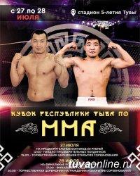 27-28 июля в Туве пройдут соревнования по MMA среди юношей 16-17 лет