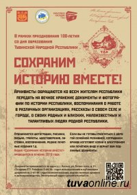 Госархив Тувы приглашает сдать на вечное хранение документы и фотографии по истории Тувы