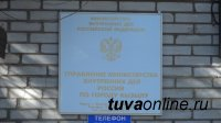 В Кызыле возбуждено очередное уголовное дело по факту мошеннических действий