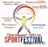 В Кызыле состоится первый фестиваль спорта