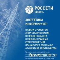 Компания Россети Сибирь в Республике Тыва уведомляет о плановых отключениях электроэнергии на 13.08.2019 г.