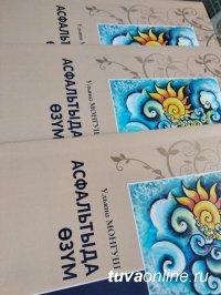 В Тувинском книжном издательстве – новая книга «Росток на асфальте»