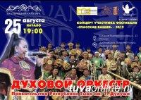 Жителей Екатеринбурга приглашают на концерт Духового оркестра правительства Тувы