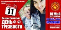 """В Кызыле в День трезвости пройдет акция-концерт """"Мы – против алкоголизма!"""""""