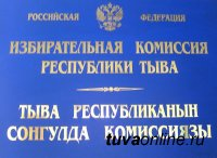 """В парламенте Тувы 30 мандатов будет у """"Единой России"""", два - у ЛДПР"""