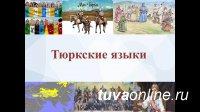 В Туве пройдёт Всероссийская научно-практическая конференция по тюркским языкам