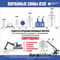 Энергетики  Тувы напоминают: энергообъекты – зона повышенной опасности