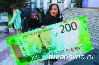 В Отделении Национального банка по Республике Тыва пройдёт День открытых дверей
