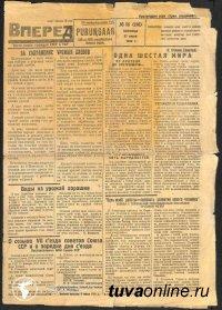 """Газета """"Вперед"""" (Тувинская правда) о государстве Манчжоу-Го в 1934 году"""