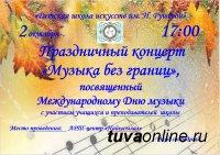 Кызыл: Ко Дню музыки Детская школа искусств им. Н.Рушевой выступит 2 октября с концертом
