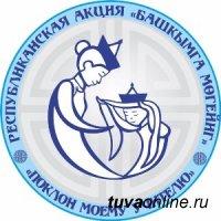В Туве проходит акция «Поклон моему учителю»