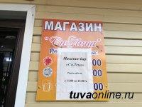 В магазине, на который постоянно жалуются жители Южного микрорайона Кызыла, изъято нелегальное пиво
