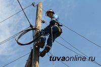 Тува: Плановые отключения электричества 8 октября