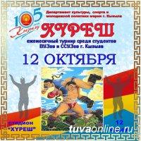 Кызыл: 12 октября состоится турнир по борьбе хуреш среди студентов вузов и ссузов