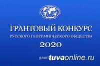 РГО объявило очередной конкурс грантов