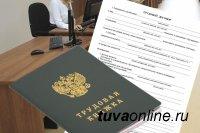 В Туве с начала года легализовали трудовые отношения 3755 человек
