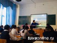 Кызыл: Урок физики Светланы Сандара