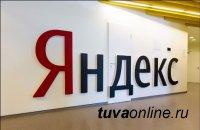 Тува активно участвует в образовательных инициативах Яндекса