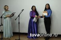 В Кызыле наградили победителей онлайн-конкурса видеопоздравлений на тувинском языке