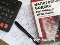Налоговики Тувы продлили месячник по сбору имущественных налогов до второго декабря