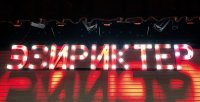 В Национальном театре Тувы сегодня состоится премьера скандального спектакля «Эзириктер»