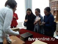 Будущие библиотекари Тувы проходят практику в Новосибирске