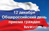 Роскомнадзор открыл предварительную запись на Общероссийский день приема граждан