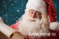 Дед Мороз и Снегурочка ждут звонков от жителей Тувы