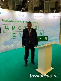 Зампред Тувы Шолбан Хопуя принял участие в Международном форуме - выставке «Чистая страна»