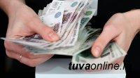 В Туве с 2020 года повысят социальные выплаты
