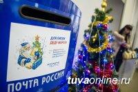 В отделениях Почты России в Туве 31 декабря рабочий день сократят на час, с 1 по 2 и 7 января – выходные дни