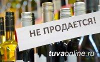 Байкал Дейли: Тыва прожила новогоднюю неделю без продажи алкоголя