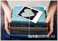 В Туве создадут общественные библиотеки