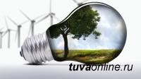 В Туве в 2019 году реализация госпрограммы «Энергоэффективность и развитие энергетики на 2014 – 2020 годы» составила 100,1 %