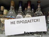 В Кызыле запретят продажу алкоголя на февральские праздники