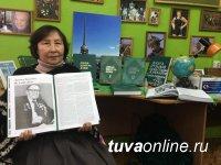 В Кызыле простились с журналистом Еленой Леонидовной Чадамба