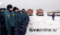 В Туве подразделения МЧС России переведены в режим повышенной готовности