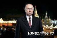 С Новым годом по лунному календарю буддистов поздравил президент России Владимир Путин