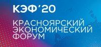Красноярский экономический форум перенесли