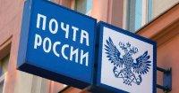 Почта России сообщает о режиме работы в выходную неделю