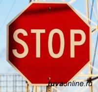 Жителям Тувы запрещено перемещаться из одного муниципального образования в другой