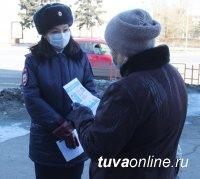Тувинская полиция призывает граждан соблюдать режим полной самоизоляции