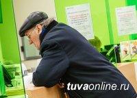 Сбербанк сообщает о режиме работы своих офисов в Туве