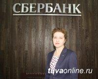 Сибирский Сбербанк переводит все свои филиалы в Республике Тыва на индивидуальный режим работы