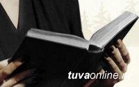 В Туве Всероссийская акция «Библионочь» пройдет 25 апреля в онлайн режиме